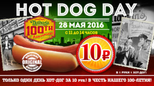 1920kh1080_natans_hot-dog